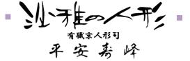 平安寿峰ロゴ